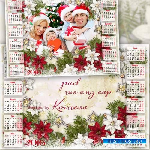 Семейный календарь с фоторамкой на 2016 год -  Рождественские звезды