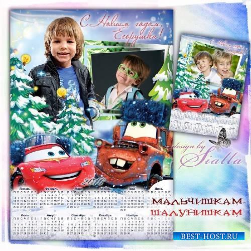 Календарь на 2016 с 1 и 2 фото – Тачки мои друзья