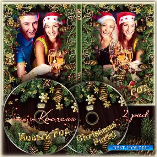 Задувка и обложка для dvd диска с рамкой для фотошопа - Наш веселый Новый Год