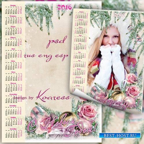 Романтический календарь с вырезом для фото на 2016 год - Лег на ветки иней  ...