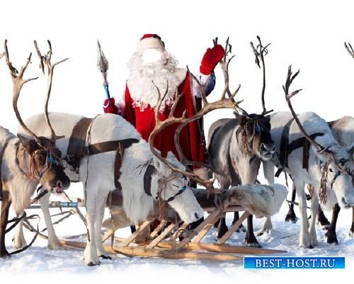 Шаблон для фотошопа - Дед Мороз с оленями