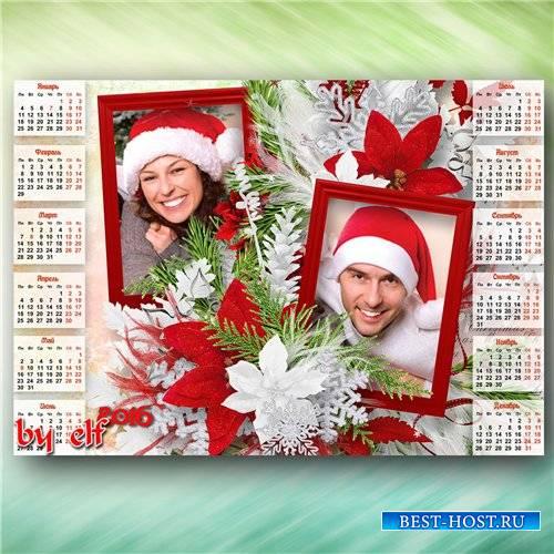 Праздничный семейный календарь-фоторамка на 2016 год - Много праздников ест ...