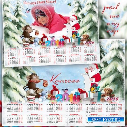 Календарь на 2016 год - Дед Мороз готовит всем подарки