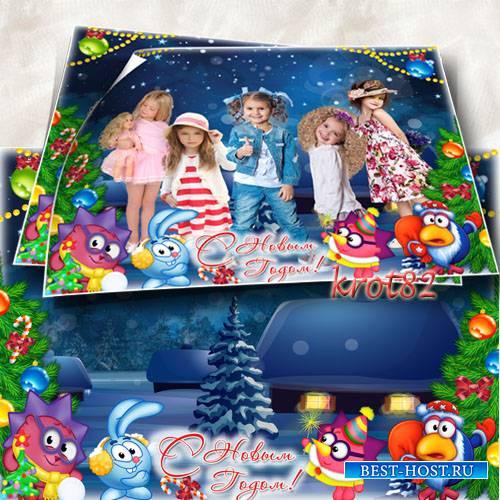 Новогодняя рамка для детского сада – Смешарики на утреннике