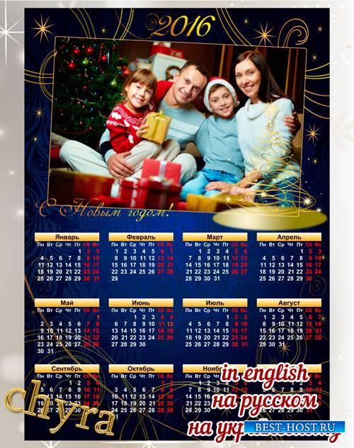 Новогодний календарь - Золотая елочка