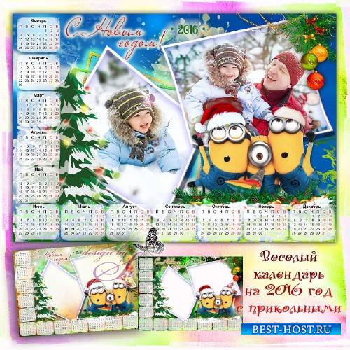 Календарь на 2016 год для фотошопа – Новогодние веселые миньоны