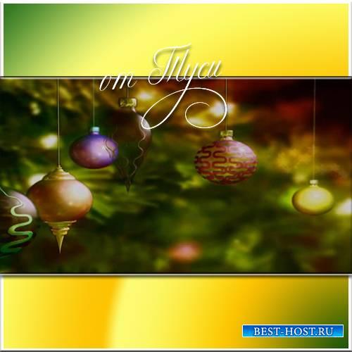 Новогодний футаж - Шары на елке