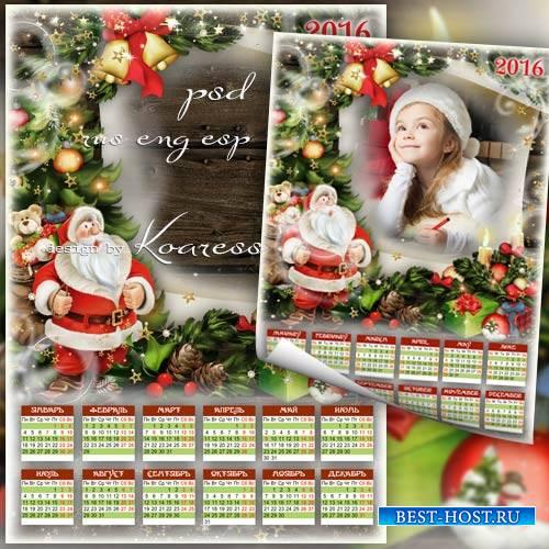Детский календарь с рамкой для фото на 2016 год - Письмо Деду Морозу
