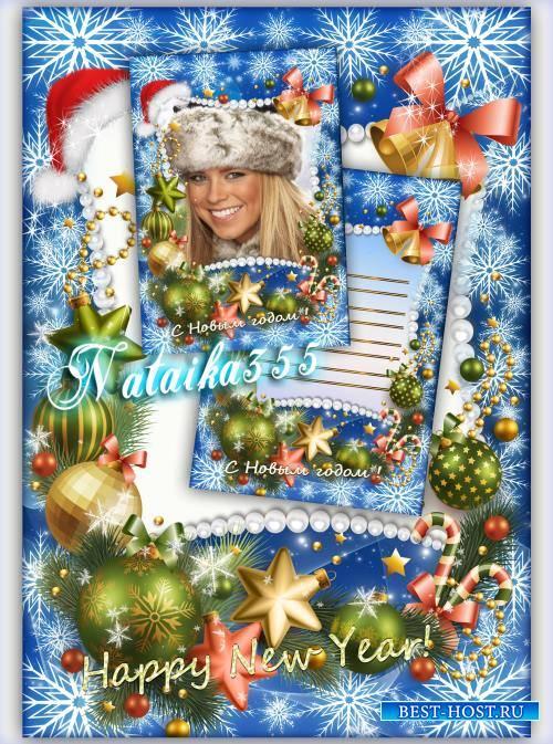 Рамка и письмо Деду Морозу - В ярких звездочках зима