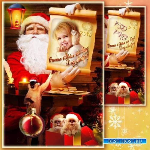 Новогодняя рамка для фото - Автограф от Деда Мороза