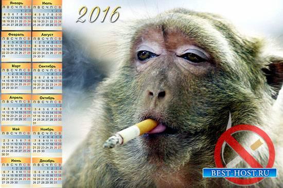 Настенный календарь на 2016 год - Не курить