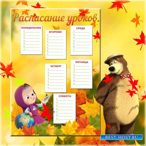 """Расписание уроков - В школу с """"Машей и Медведем"""""""