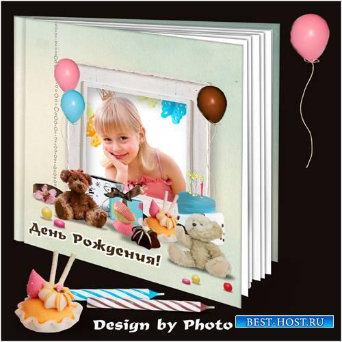 Фотокнига для детей - Мой день рождения