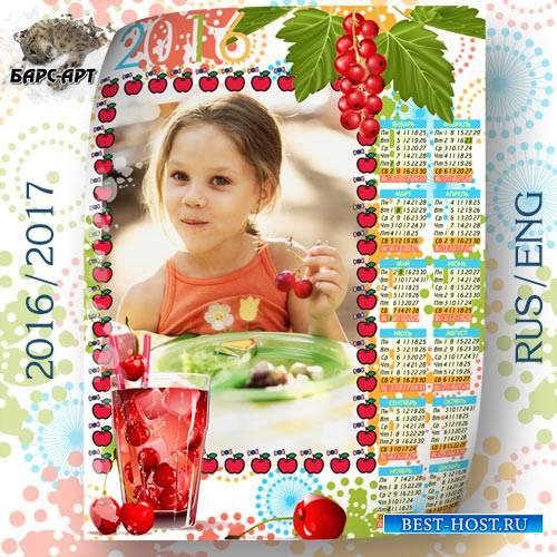 Календарь на 2016 и 2017 год - Фруктово-ягодный