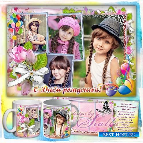 Фотоколлаж для девочки на 4 фото и Шаблон для кружки – С Днем  рождения-варения!