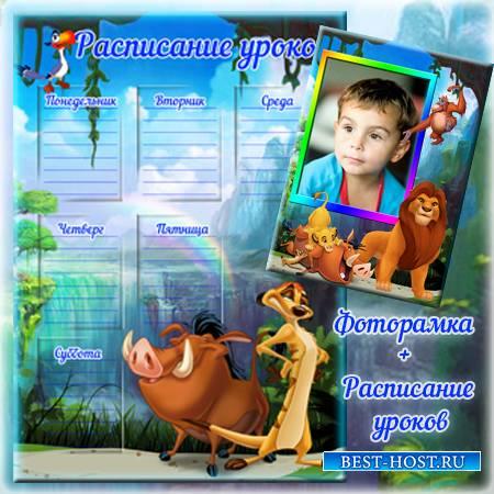 Фоторамка и Расписание уроков - Тимон и Пумба