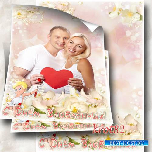 Праздничная рамка с купидоном к 14 февраля – С Днем влюбленных