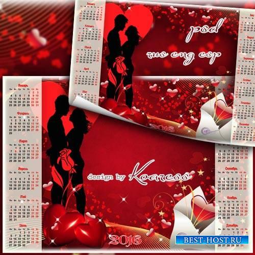 Календарь на 2016 год - Романтическое поздравление