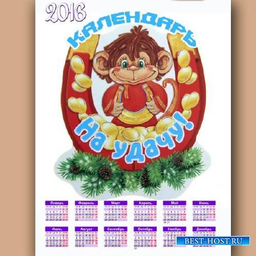 Календарь 2016 - На удачу