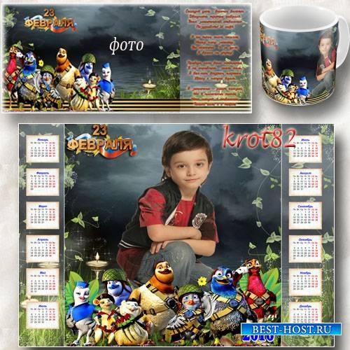 Календарь для мальчика и шаблон для кружки к 23 февраля - Рио