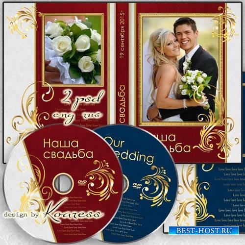 Свадебная обложка с вырезами для фото и задувка для DVD диска в синих и красных тонах с золотым орнаментом