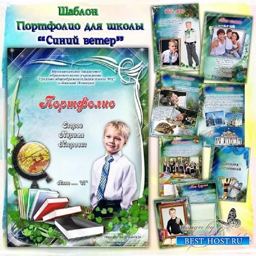 Шаблон Портфолио детское в школу со стихами - Синий ветер