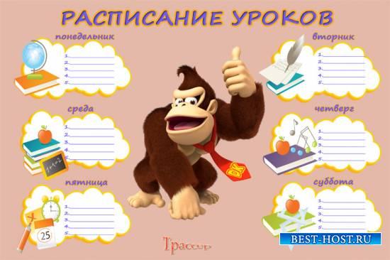 Расписание для уроков - Символ года, огненная обезьяна. Только на пятерки