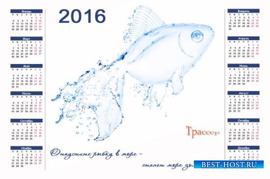 Календарь на 2016 год - Отпустите рыбку в море
