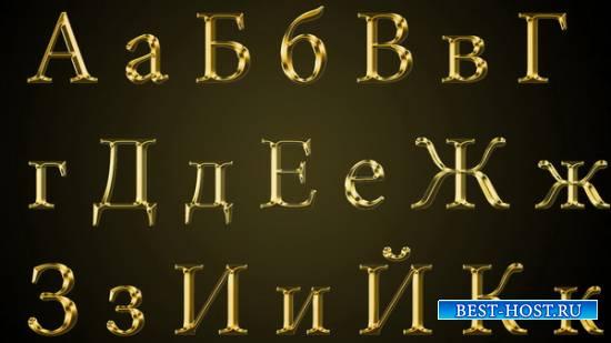Объемный золотой шрифт для фотошопа - Все золото мира я положу к ногам твои ...