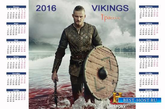Настенный календарь на 2016 год - Викинги