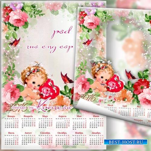 Романтический календарь-рамка для фотошопа на 2016 - Маленький ангел