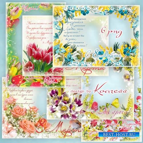 Праздничные женские рамки с цветами и поздравлениями к 8 Марта