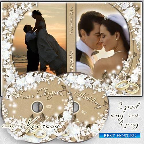 DVD обложка с рамками для фотошопа и задувка для диска со свадебным видео - Нежность