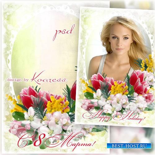 Праздничная рамка к 8 Марта с цветами - Весенний букет