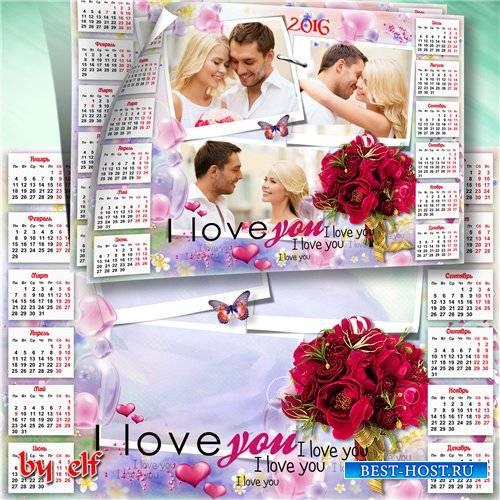 Романтический календарь 2016 с вырезом для фото - Всех поздравляем с Валентином