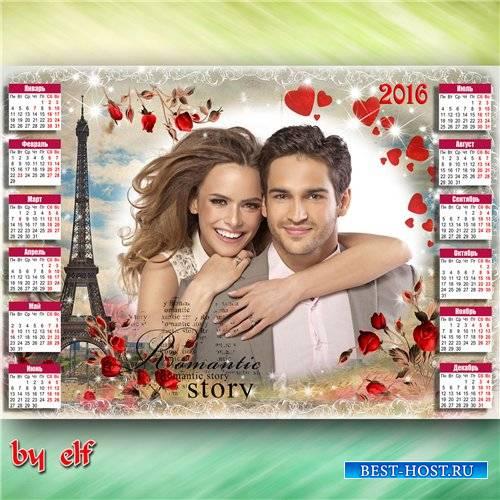 Календарь на 2016 год к дню Святого Валентина - Пусть встретятся сегодня пары