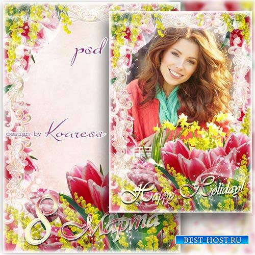 Праздничная женская рамка для фото к 8 Марта - Букет тюльпанов нежных весна ...