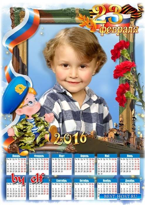 Календарь с рамкой для фото на 2016 год к 23 февраля - Для всех девчонок ты - герой