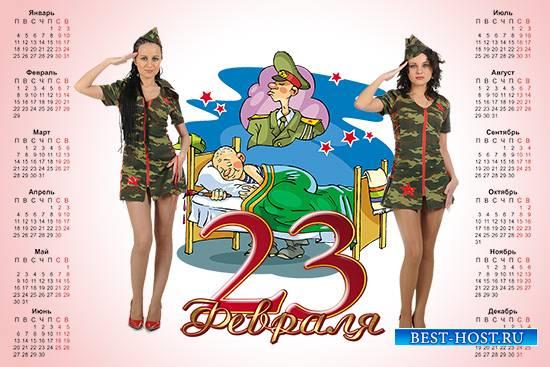 Календарь к 23 февраля на 2016 год - Мечты солдата