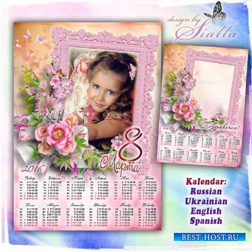Календарь детский с 8 Марта на 2016 год -   Как цветочки ты мила