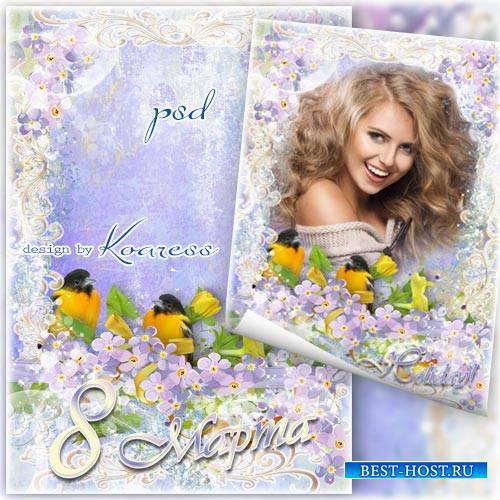 Праздничная рамка для фото к 8 Марта - Для тебя цветы и песни птичьи