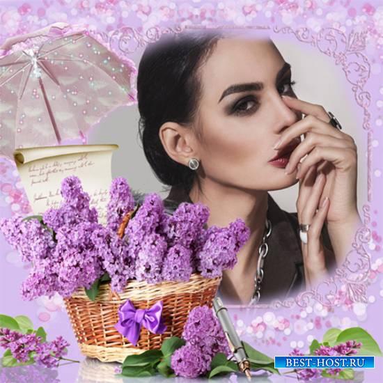 Рамка женская – Нежной сирени гроздья душистые