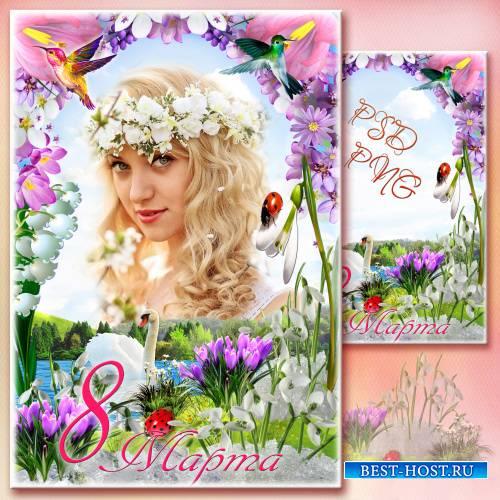 Рамка для фото к 8 Марта - Признаки весны
