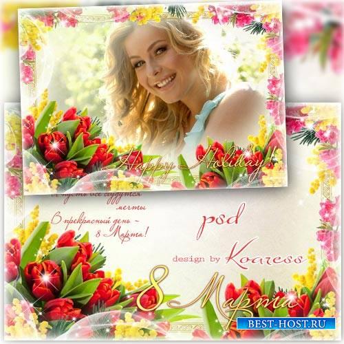 Праздничная женская рамка для фото к 8 Марта - Для самой яркой и прекрасной