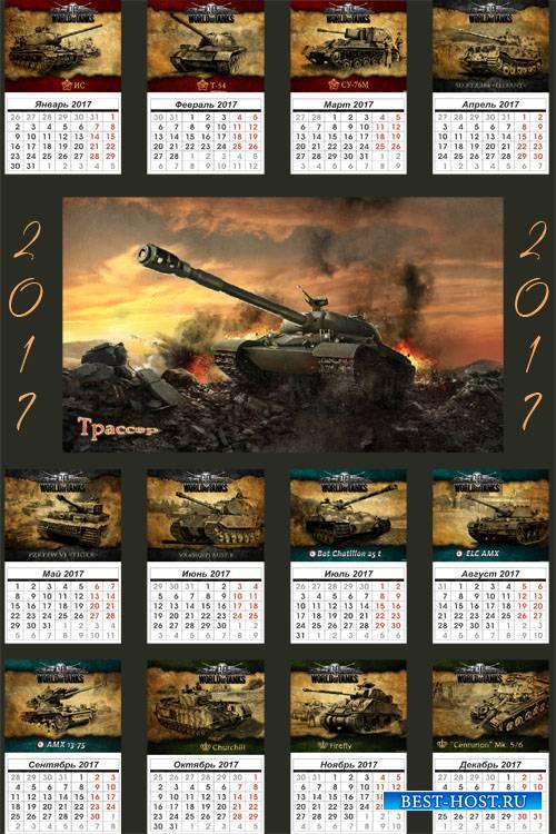 Помесячный календарь на 2017 год – Ворлд оф танкс