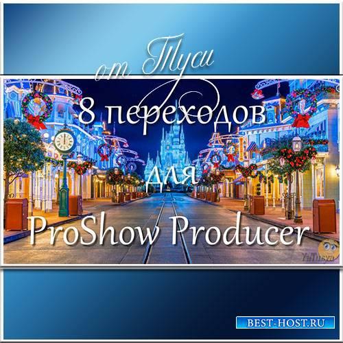 Оригинальные переходы для ProShow Producer