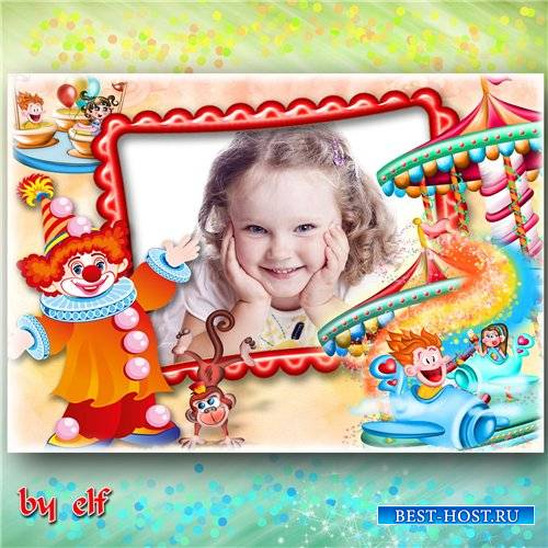 Детская рамка для фото - Клоун, клоун, что ты можешь