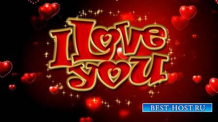 Футаж - I Love You
