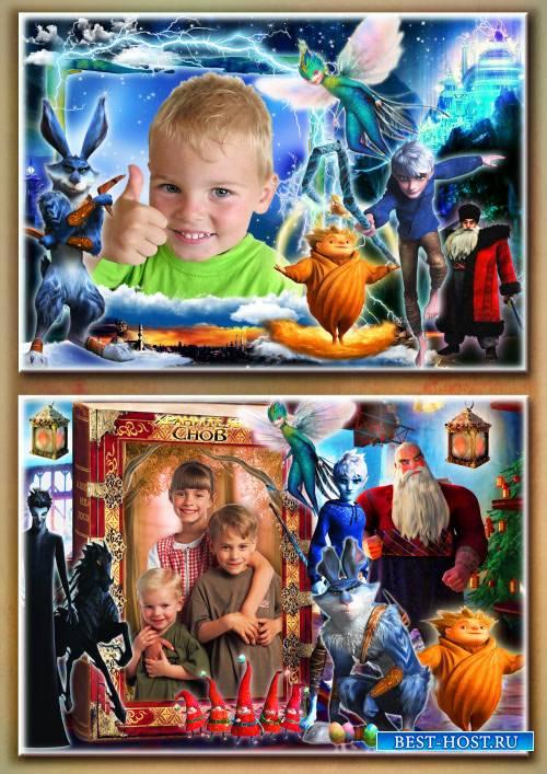 Две детские рамки для фото - Герои мультсериала Хранители снов.