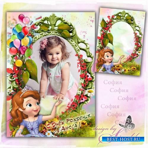 Детская рамочка для девочки - Поздравление от принцессы София